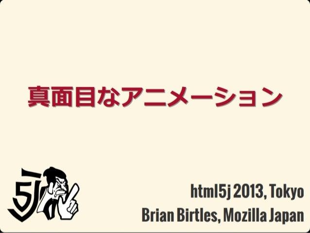 真面目なアニメーション (html5j 2013, Web Animations)