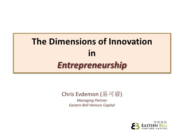 The Dimensions of Innovation              in       Entrepreneurship        Chris Evdemon (易可睿)             Managing Partne...