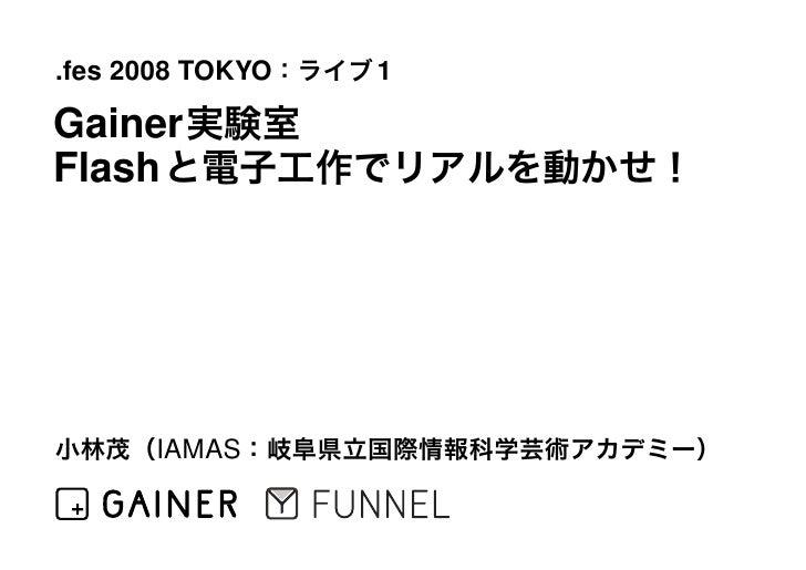 .fes 2008 TOKYO   1  Gainer Flash           IAMAS