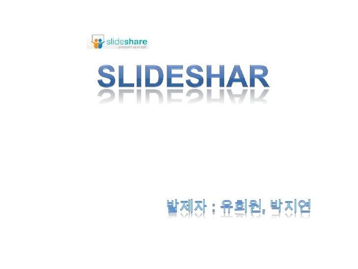 Slideshar 사용법