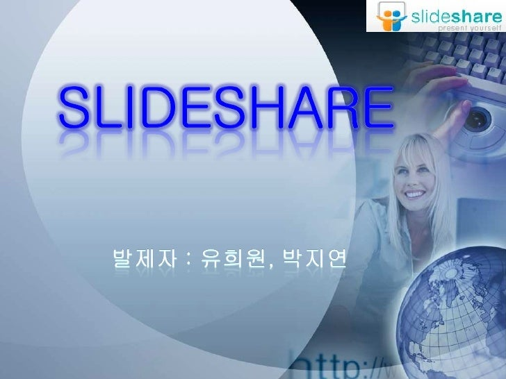 Slideshare사용법