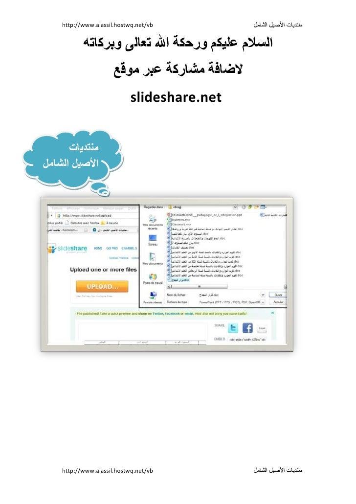 السلام عليكم ورحكة الله تعالى وبركاته<br />لاضافة مشاركة عبر موقع<br /> slideshare.net<br />منتديات الأصيل الشامل<br />انس...