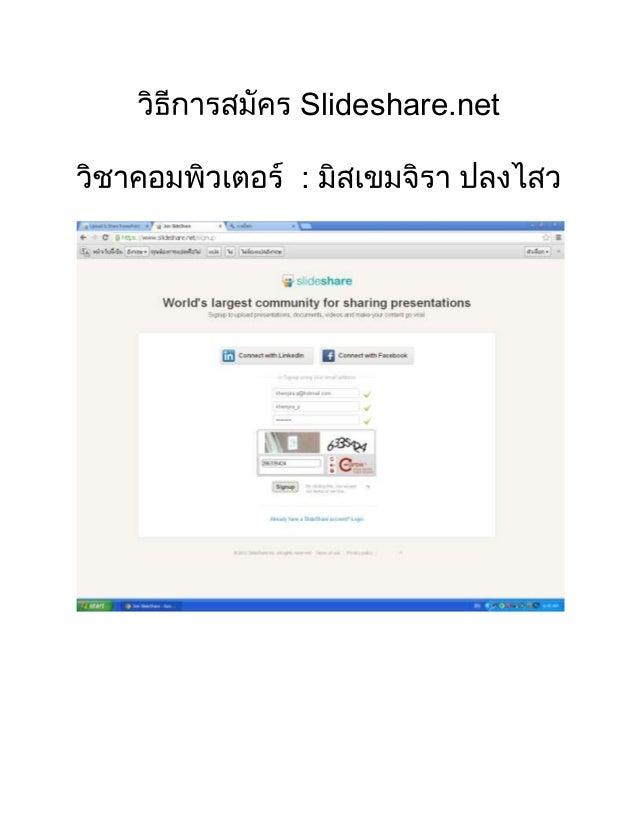 การสมัคร Slideshare