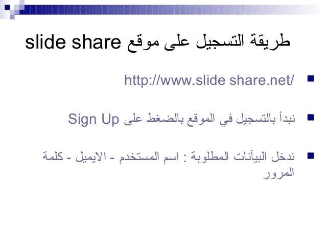 طريقة التسجيل على موقع slide share   /http://www.slide share.net    نبدأ بالتسجيل في الموقع بالضغط على ...