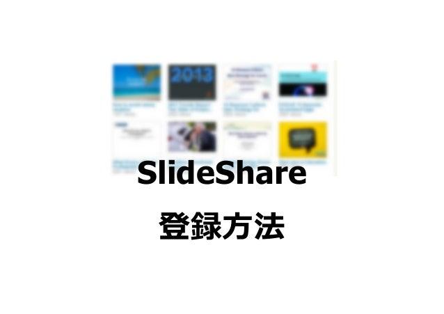SlideShare 登録方法