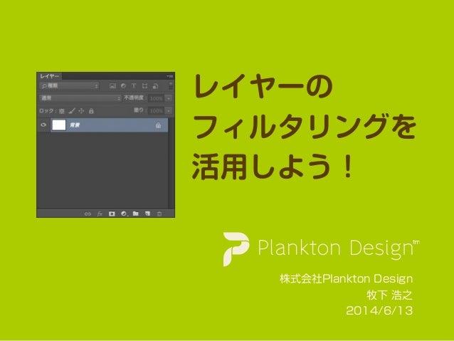 【Photoshop】レイヤーのフィルタリングを活用しよう!