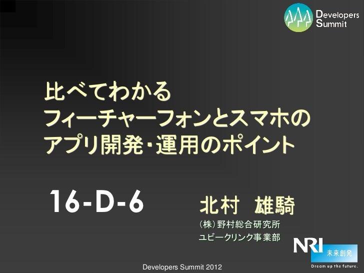 【16-D-6】比べてわかるフィーチャーフォンとスマホのアプリ開発・運用のポイント