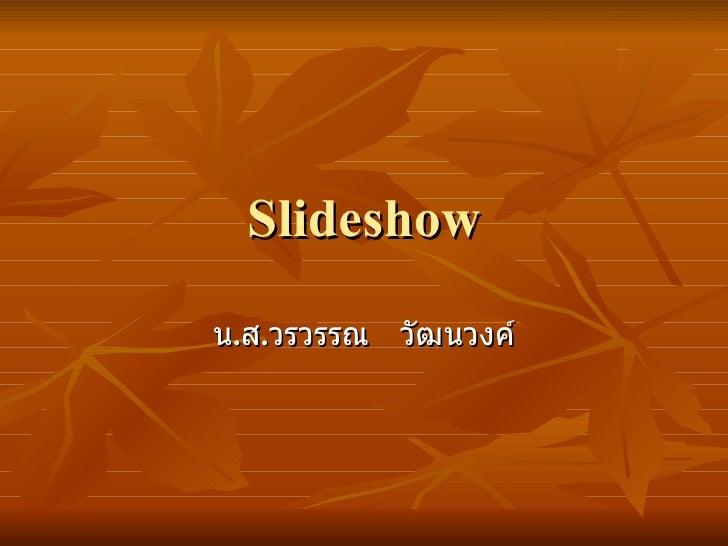 Slideshow น . ส . วรวรรณ  วัฒนวงค์