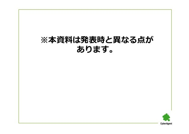 ネット広告講義資料 at 東京大学 2017/07/11