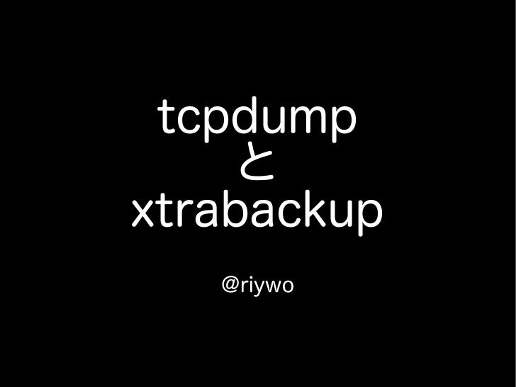 tcpdump    とxtrabackup   @riywo