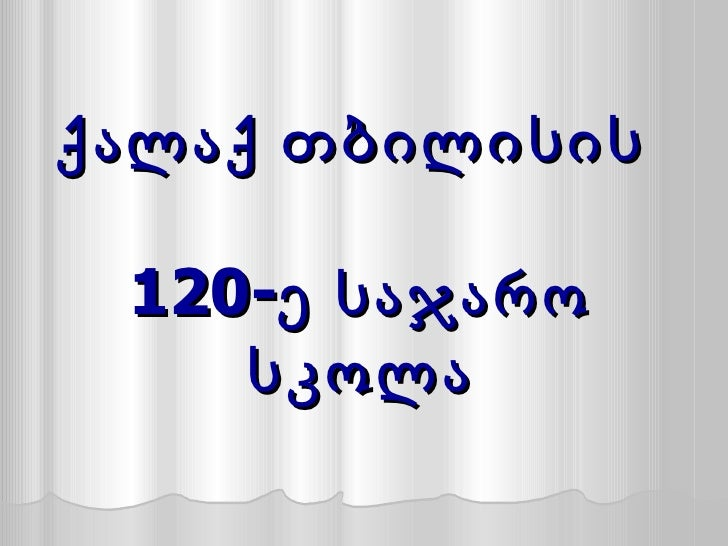 ქალაქ თბილისის  120-ე საჯარო სკოლა