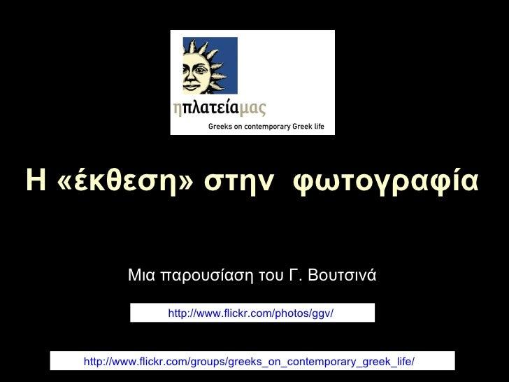 Η «έκθεση» στην  φωτογραφία Μια παρουσίαση του Γ. Βουτσινά http://www.flickr.com/groups/greeks_on_contemporary_greek_life/...