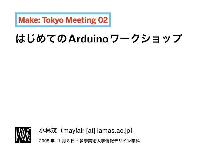 Arduino                 mayfair [at] iamas.ac.jp 2008   11    8