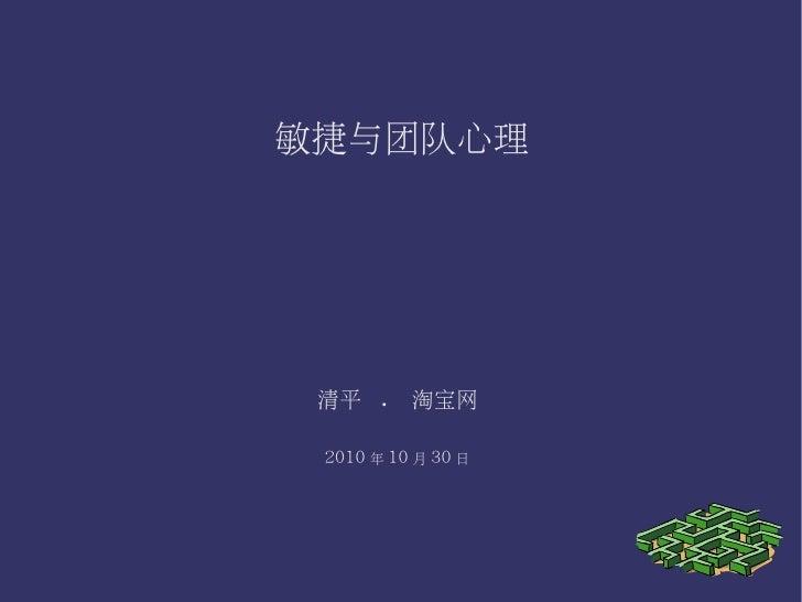 Slides shifeng agile_taobao