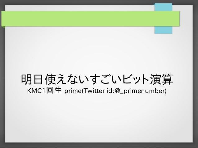 明日使えないすごいビット演算 KMC1回生 prime(Twitter id:@_primenumber)