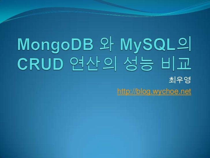 mongodb와 mysql의 CRUD 연산의 성능 비교