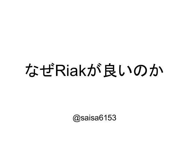 なぜRiakが良いのか @saisa6153