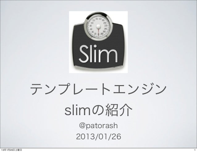Slimの紹介