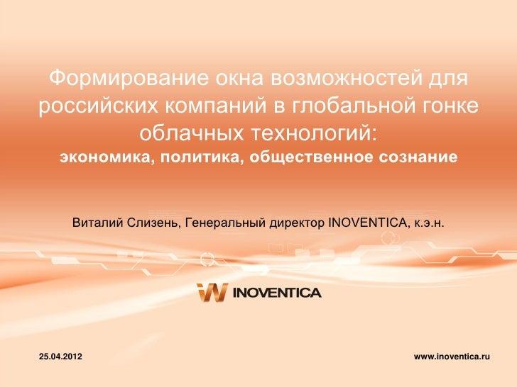 Формирование окна возможностей дляроссийских компаний в глобальной гонке        облачных технологий:    экономика, политик...