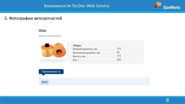 8 Возможности TecDoc Web