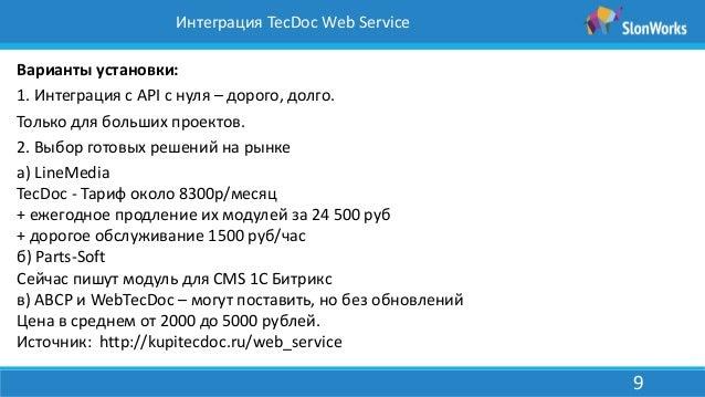 9 Интеграция TecDoc Web