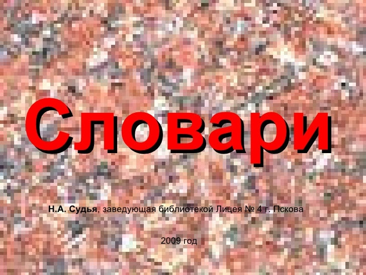 Словари Н.А. Судья , заведующая библиотекой Лицея № 4 г. Пскова 2009 год