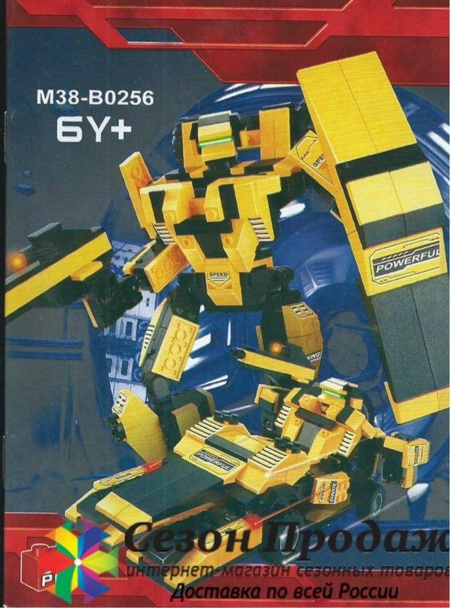 инструкция по сборке лего трансформеры - фото 3