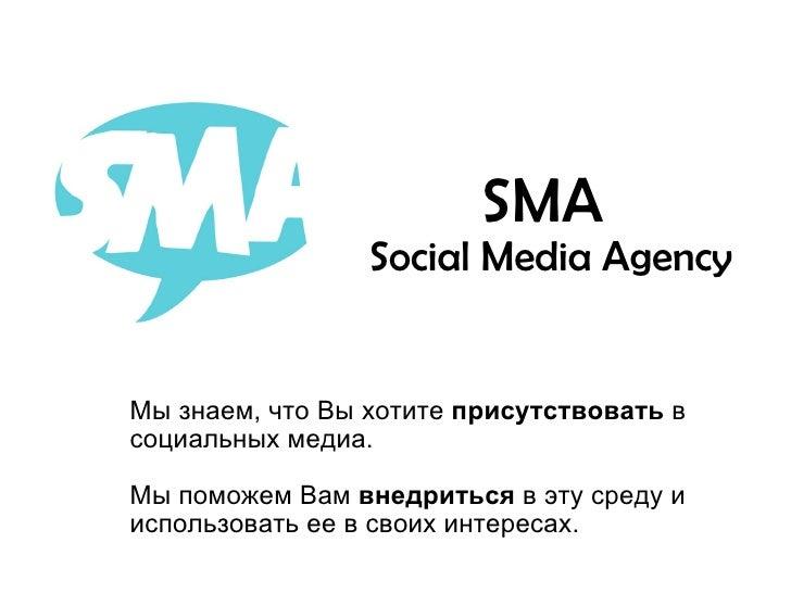 SMA  Social Media Agency Мы знаем, что Вы хотите  присутствовать  в социальных медиа. Мы поможем Вам  внедриться  в эту ср...