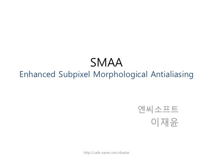 SMAAEnhanced Subpixel Morphological Antialiasing                                               엔씨소프트                      ...