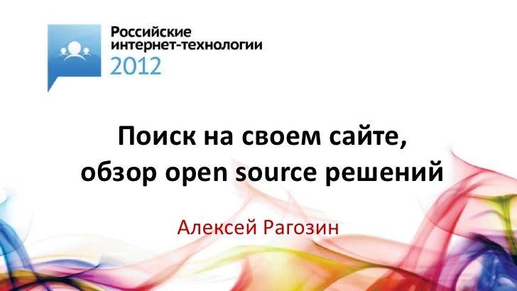 Поиск на своем сайте,обзор open source решений      Алексей Рагозин