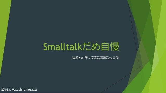 Smalltalkだめ自慢 LL Diver 帰ってきた言語だめ自慢 2014 © Masashi Umezawa