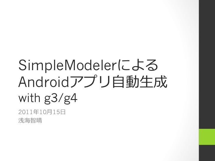 SimpleModelerによるAndroidアプリ自動生成 with g3/g4