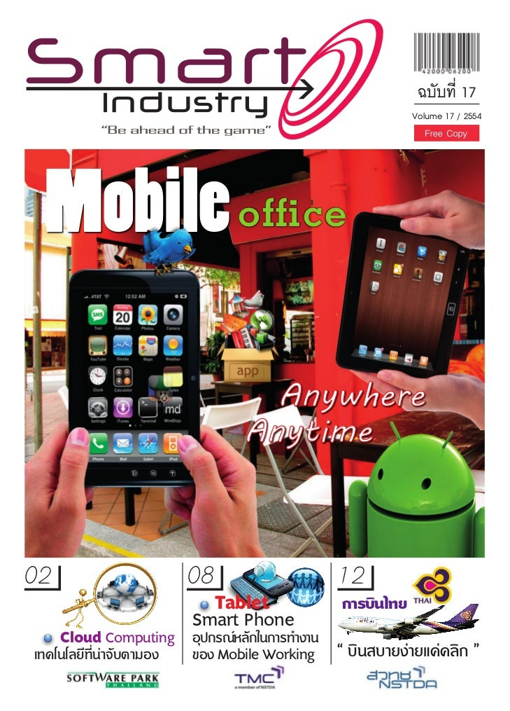 """Smart Industry Vol.17/2011 """"Mobile office Anywhere Anytime"""""""