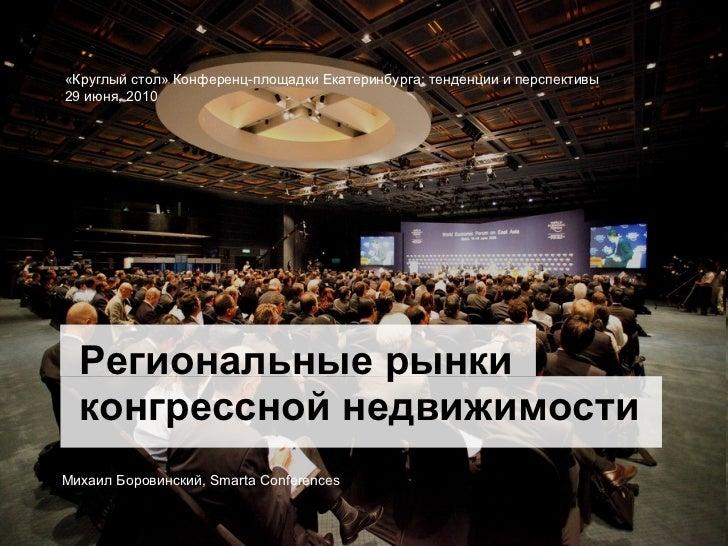 Региональные рынки конгрессной недвижимости круглый стол конференц-площадки екатеринбурга: тенденции и перспективы 29