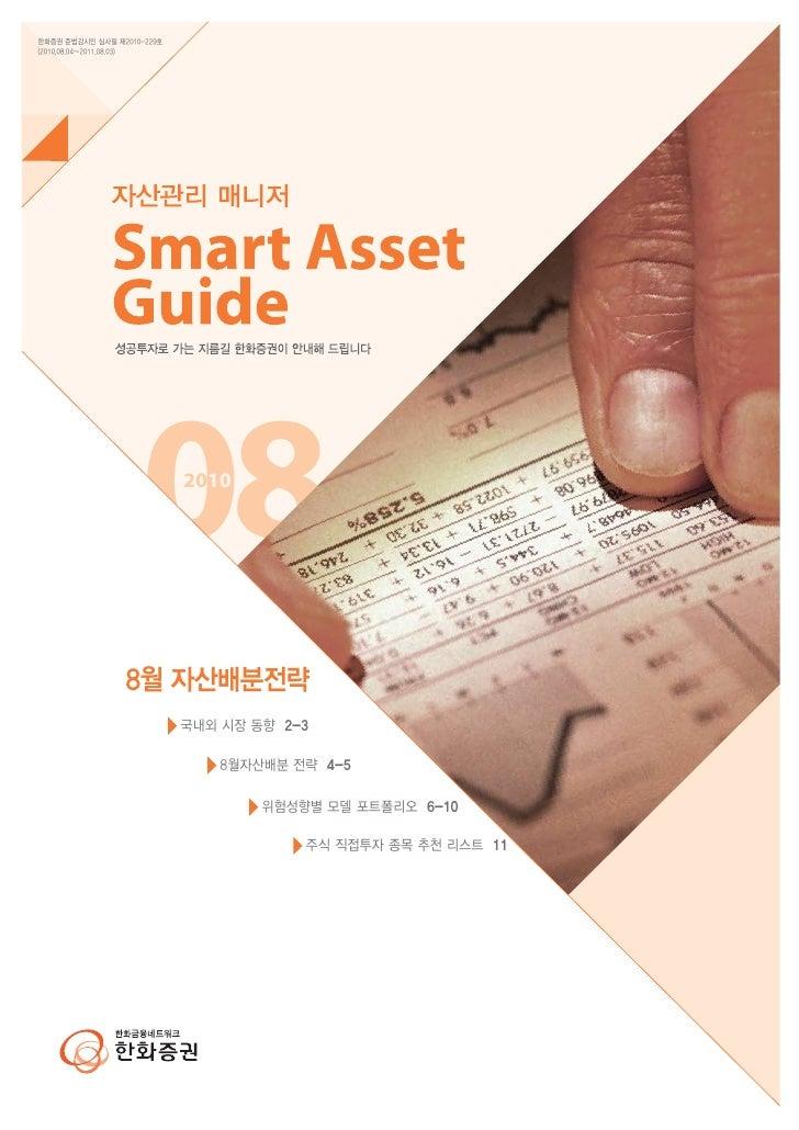 Smart assetguide 2010 August