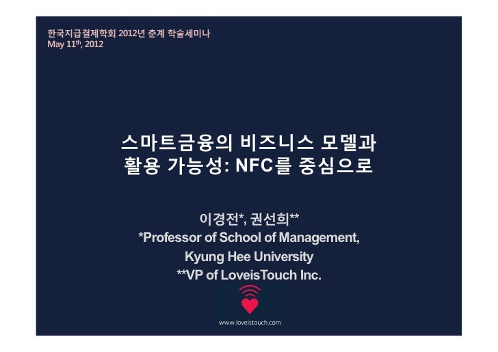 Smart banking business models based on NFC