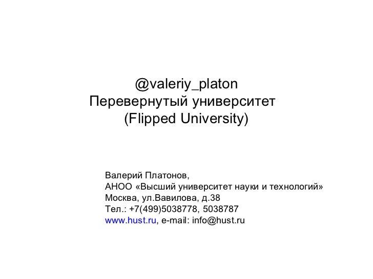 @valeriy_platonПеревернутый университет    (Flipped University)  Валерий Платонов,  АНОО «Высший университет науки и техно...