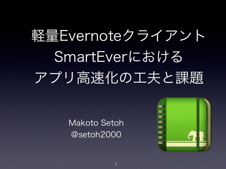 軽量EvernoteクライアントSmartEverにおけるアプリ高速化の工夫と課題