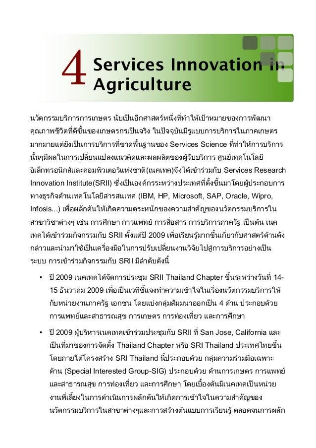 Smart farm white paper chapter 4