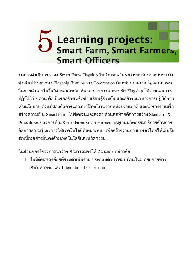 5          Learning projects:                    Smart Farm, Smart Farmers,                    Smart Officersผลการดำาเนินก...