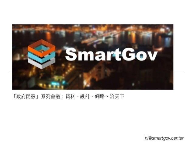 「政府開竅」系列會議:資料、設計、網路、治天下 hi@smartgov.center