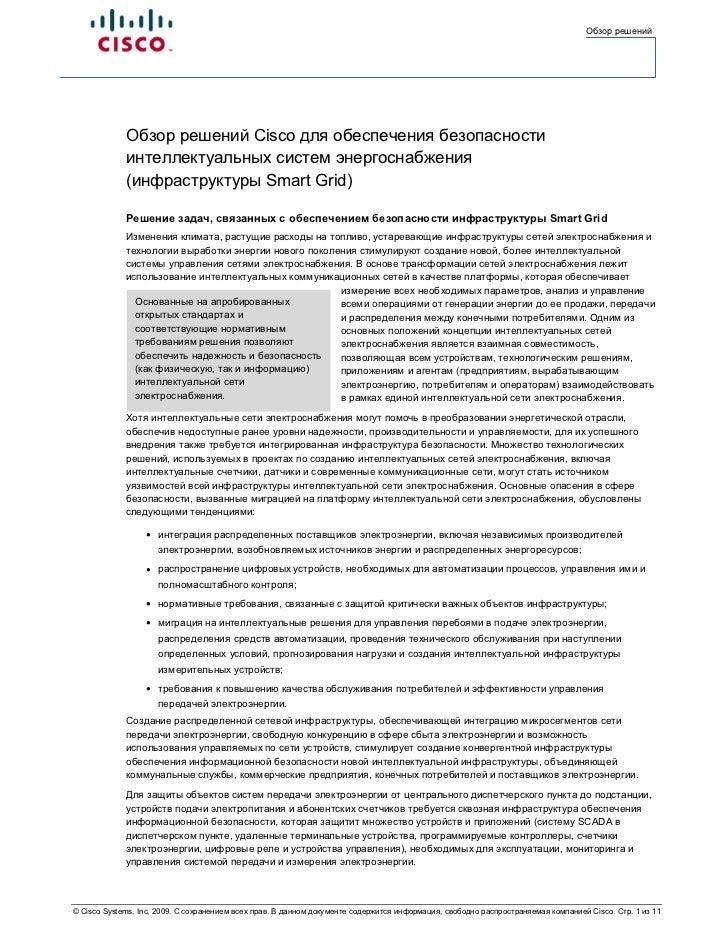 Обзор решений             Обзор решений Cisco для обеспечения безопасности             интеллектуальных систем энергоснабж...