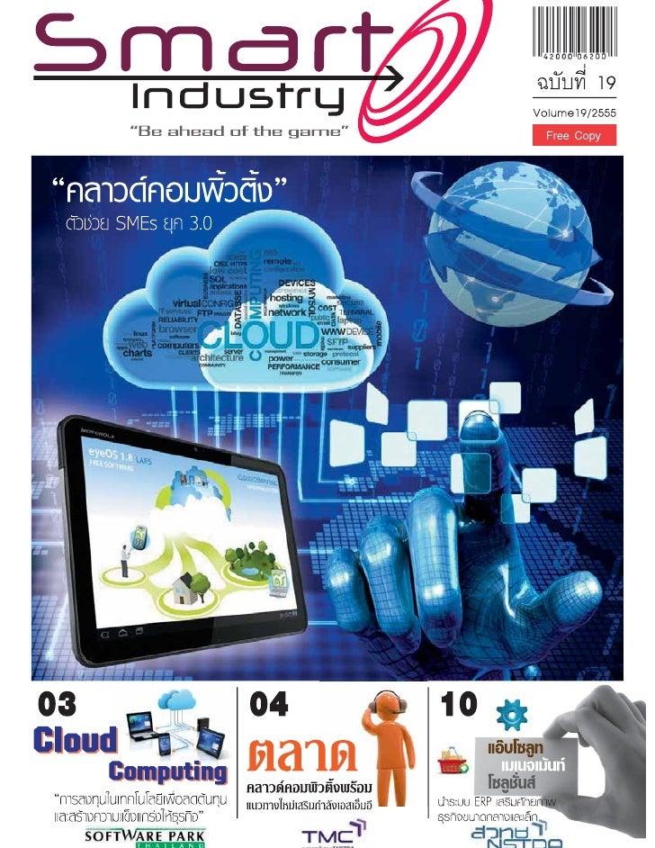 Smart Industry Vol. 19/2012