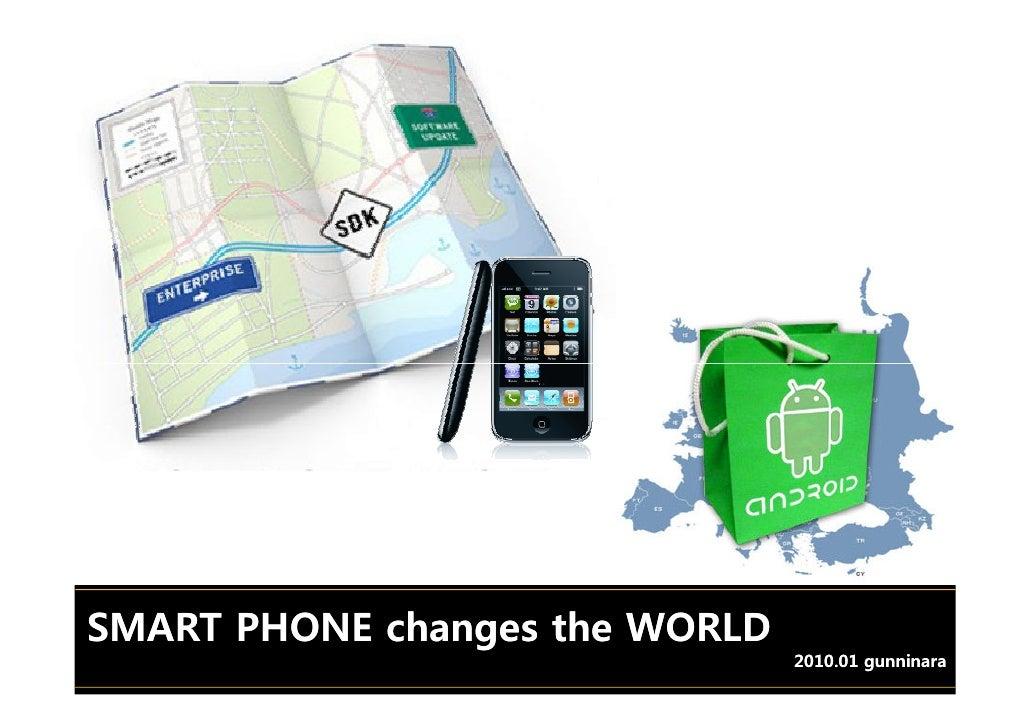 SMART PHONE changes the WORLD                                 2010.01 gunninara