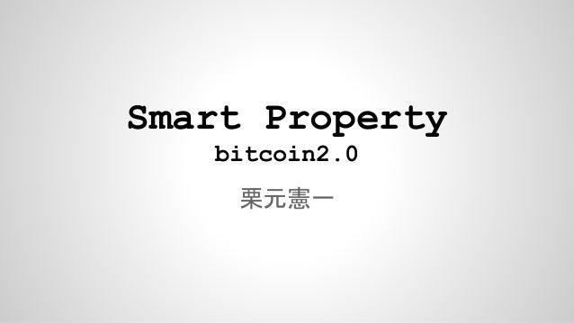 Smart Property bitcoin2.0 栗元憲一