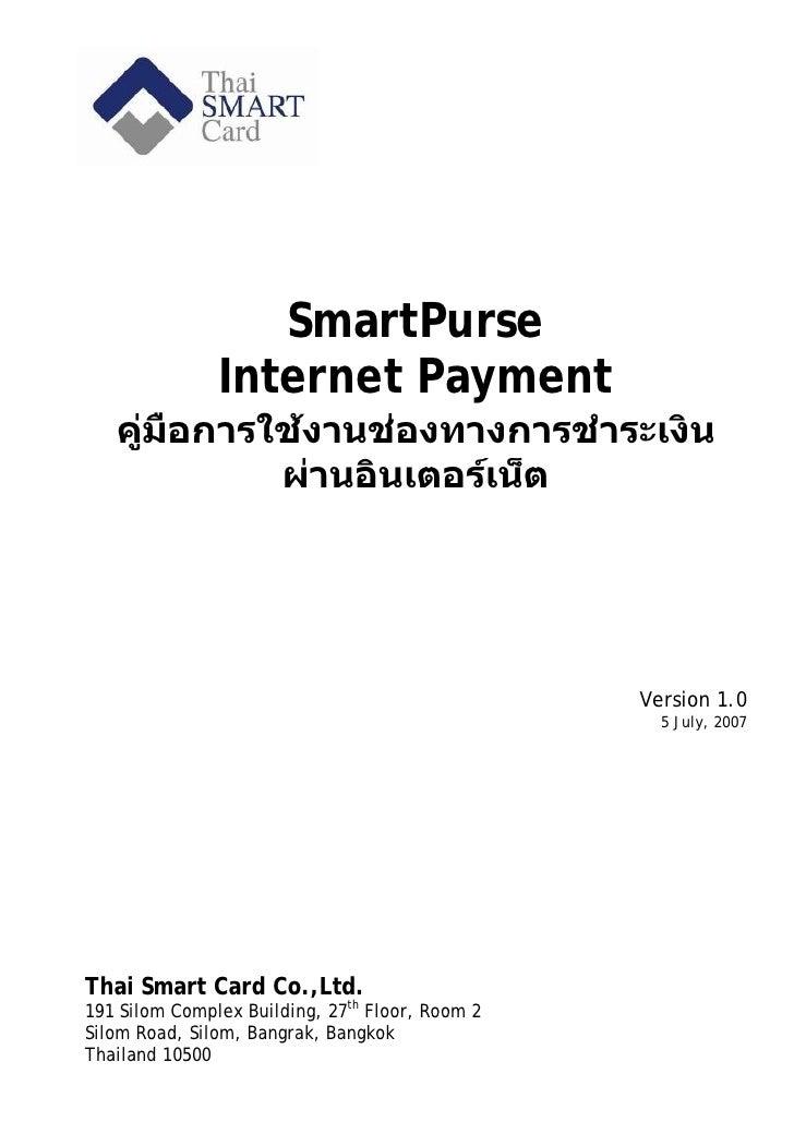 SmartPurse                Internet Payment    คูมือการใชงานชองทางการชําระเงิน              ผานอินเตอรเน็ต            ...