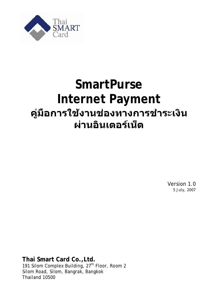 Smart Purse Internet Payment User Manual