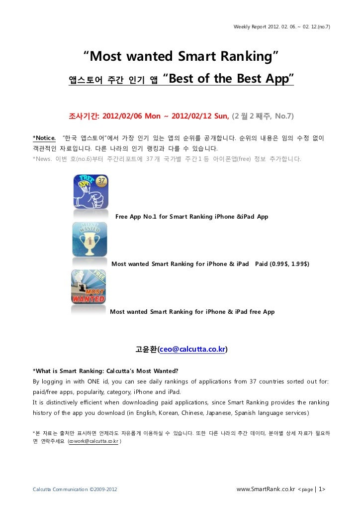 """Weekly Report 2012. 02. 06. ~ 02. 12.(no.7)                   """"Most wanted Smart Ranking""""             앱스토어 주간 인기 앱        ..."""