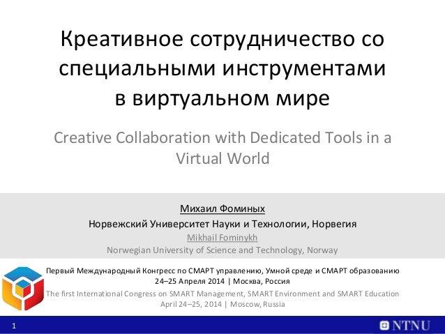 1 Креативное сотрудничество со специальными инструментами в виртуальном мире Михаил Фоминых Норвежский Университет Науки и...