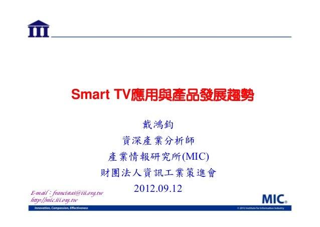 Smart tv應用與產業發展趨勢